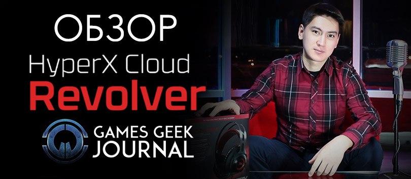 Обзор на гарнитуру HyperX Cloud Revolver