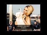 Юлия Ласкер - Я Смогу (Kolya Funk &amp San Andreas Remix) (Official Audio 2017)