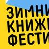 Зимний книжный фестиваль 2016 в «Смене» (Казань)