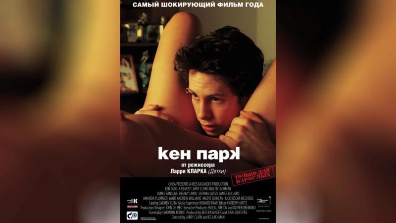 Кен Парк (2002) | Ken Park