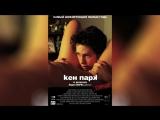 Кен Парк (2002)  Ken Park