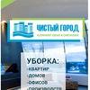 ЧИСТЫЙ ГОРОД. Клининговая компания в Рязани.