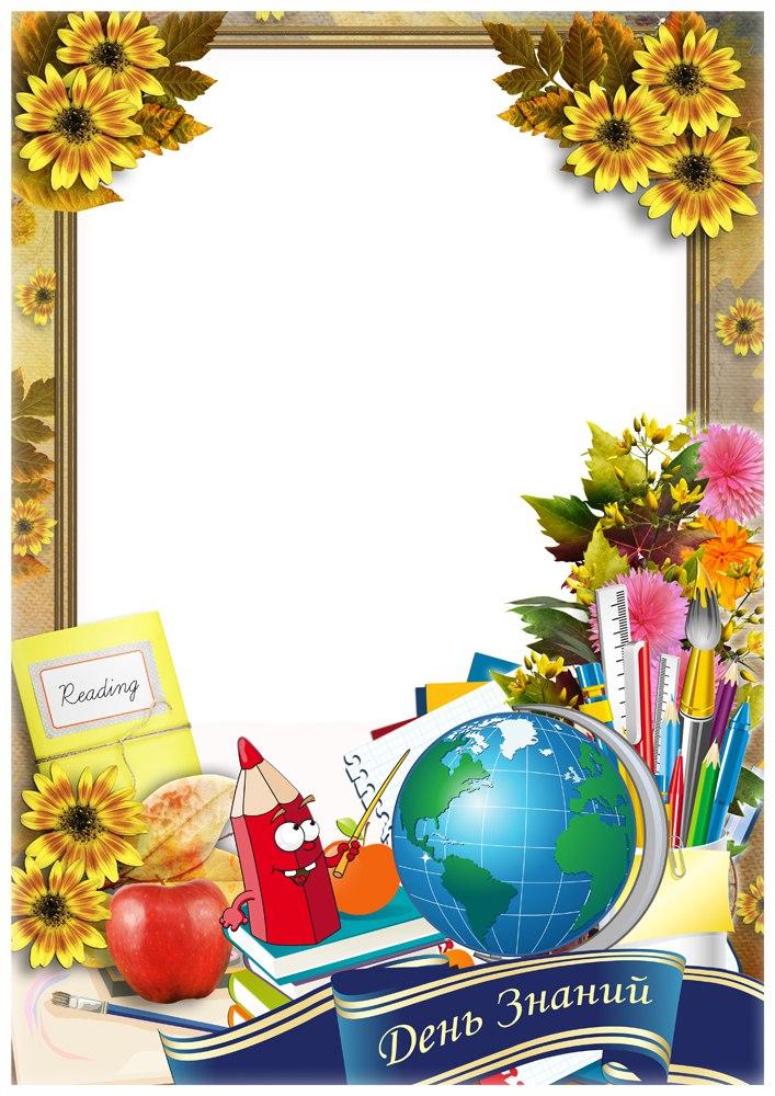 рамка для фото к первому сентября пнг наших любимых питомцев
