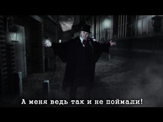 Джек-Потрошитель против Ганнибала Лектера (перевод JTR vs HL ERBoH) [RUS]