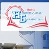Национальная библиотека имени С.Г. Чавайна РМЭ