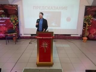 Проповедь Предсказания. Пастор Андрей Белоножко