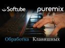 Как прокачать синты и клавиши с плагинами от Softube