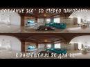 Создание 360° 3D Стерео Панорамы В Разрешении 8К Для VR И Размещение Её На YouTube