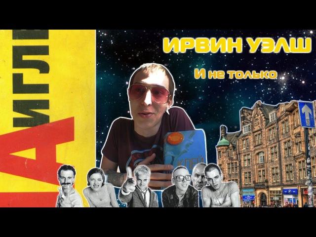 РЫБИЙ ГЛАЗ ШОУ - ПРО КИНО БОМБИТ С ТРЕЙНСПОТТИНГ 2