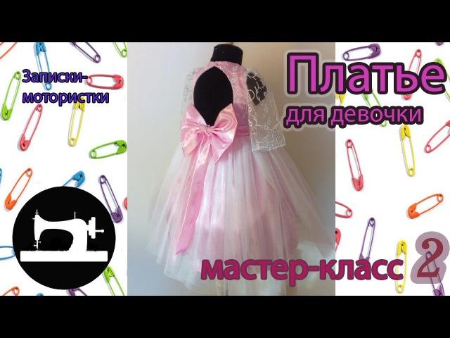Как сшить детское платье с открытой спиной МК часть 2