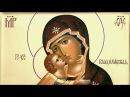 Сретение Владимирской иконы Божией Матери празднование 8 сентября