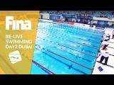 Re-Live | Day 2 - FINA/airweave Swimming World Cup 2016 #5 Dubai