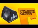 Сабвуфер FLI Underground FU10 Active F1. Тест звукового давления. Сабвуфер в машину. Автозвук.