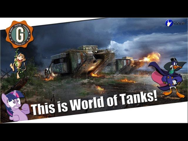 This is World of Tanks! || Это Мир Танков! Лучшее в COUB! 4