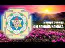 Мантра Солнца Гармонизация и усиление Солнца в гороскопе