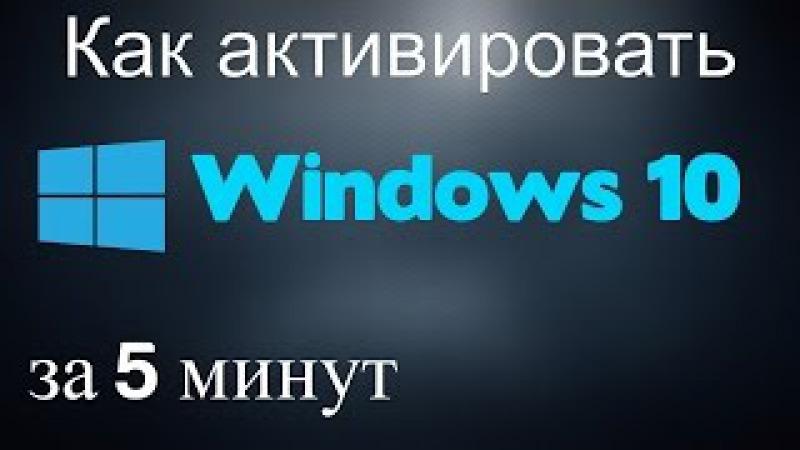 КАК АКТИВИРОВАТЬ WINDOWS 10 ЗА 5 МИНУТ (просто и легко)