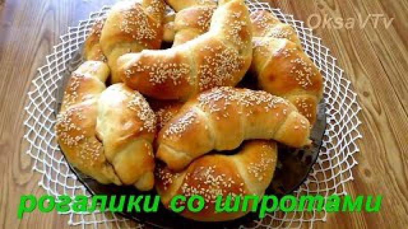 рогалики со шпротами. the bagels with sprats