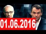 Политика с Петром Толстым от 01.06.2016 HD.Полный Эфир.Смотреть последний выпуск 1 июня 2016