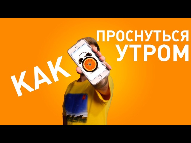 КАК ПРОСНУТЬСЯ УТРОМ ! Anatoliy PIlipchuk