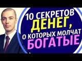 10 секретов денег, о которых молчат богатые люди  Николай Мрочковский