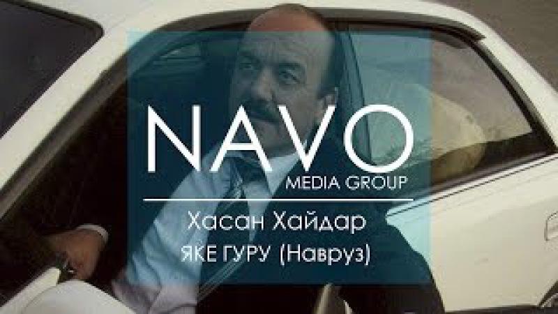 Хасан Хайдар - Яке Гуру (Лужники) - Khasan Khaydar - Yake Guru (Lujniki)