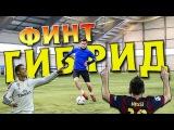 Финт Роналду и Месси. Футбольные финты обучение. Как обыграть соперника один на ...