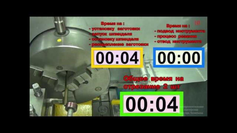 7-5-1 Точение малоразмерных деталей с подвижным люнетом