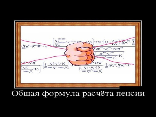 Шокирующая правда о Пенсионном Фонде РФ