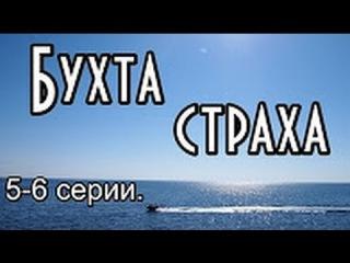 БУХТА СТРАХА 5 и 6 серия 2016 русские детективы 2016 russian detective movies