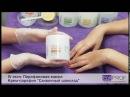Холодная парафинотерапия этапы как правильно делать Применение крема парафина