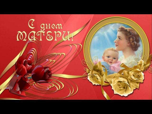 Сборник (заставка) футаж День Матери