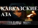 Кавказские аза. Колдуны мира  2 сезон, 10 выпуск