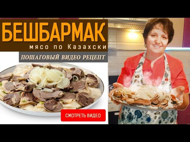 Бешбармак мясо по Казахски! Станьте первым, кто приготовит это блюдо!