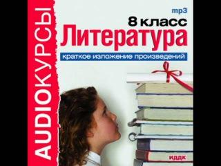 2000260 10 Аудиокнига. Краткое изложение произведений 8 класc. Гомер. Приключения Одиссея
