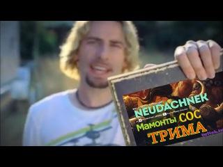 Мамонты Сос Трима Neudachnek`а [3]