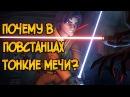 Почему световые мечи в Повстанцах такие тонкие Звездные Войны