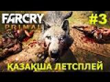 FAR CRY PRIMAL - LP3 - А