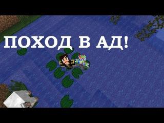 Minecraft. Выживание. Поход в АД
