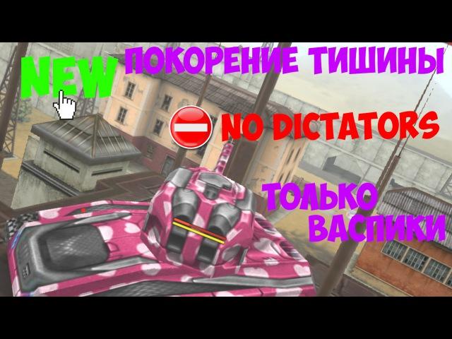 танки II Паркур II Супер Cпособ покорить все дома втроем!!