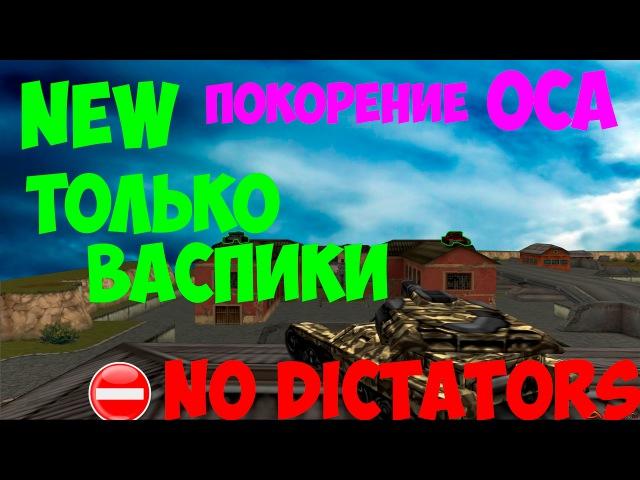 танки II Паркур 2 II Супер Cпособ покорить все дома втроем!!