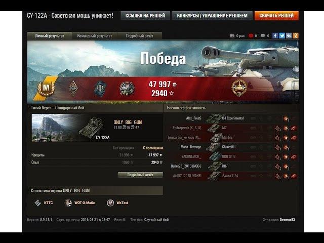 СУ-122А - Бабаха унижает