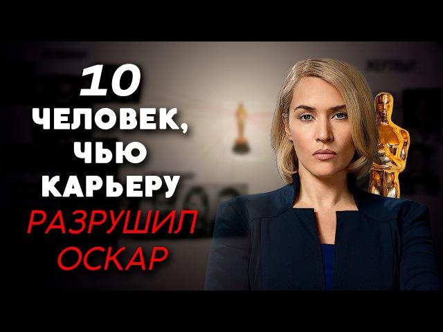 10 ЧЕЛОВЕК, ЧЬЮ КАРЬЕРУ РАЗРУШИЛ ОСКАР Кино Огонь