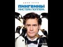 Пингвины мистера Поппера — смотреть онлайн — КиноПоиск