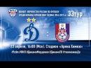 «Динамо» vs «Амкар» - Live! 05.08.2017 17:30