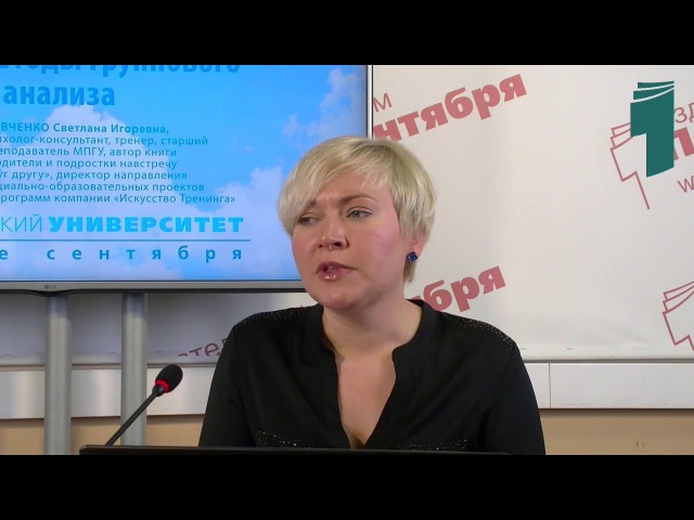 Интерактивные методы обучения: видеометод, кейсы, методы группового анализа