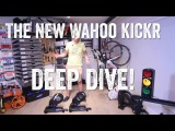 В чем различие  Wahoo KICKR и new Wahoo KICKR