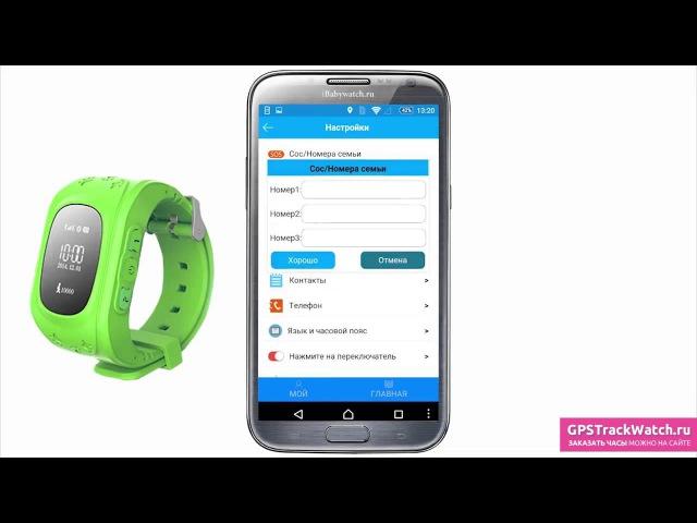 Детские часы с GPS и функцией телефона. Обзор. Инструкция.