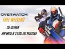 Бесплатный Overwatch на выходных ■ Новые Облики и Эмоции в Overwatch ■ Розыгрыш Видеокар
