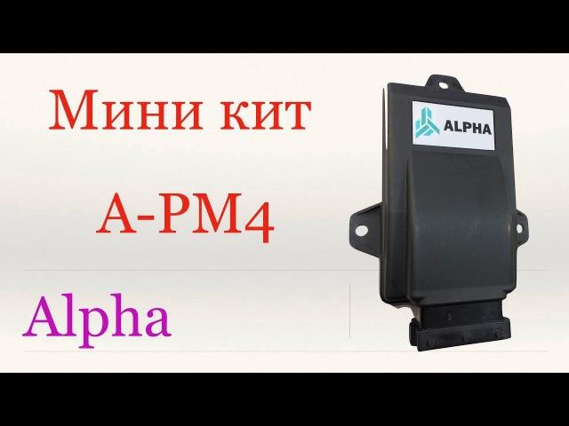 Альфа Alpha A PM4