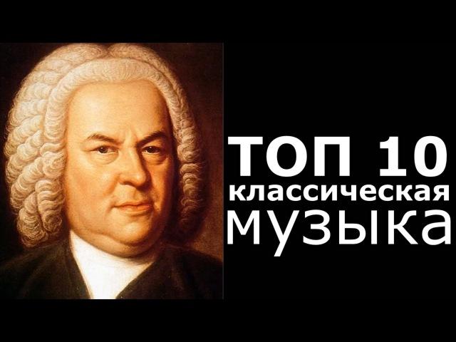 ТОП 10 Классическая Музыка